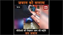 केरल के इस वीडियो को देखकर आप भी कहेंगे जय जवान...