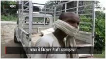 कर्ज से परेशान किसान ने की आत्महत्या, नहर में कूदकर दी जान