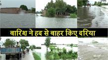 Fazilka के दर्जनों गांवों को flood का खतरा, high alert जारी