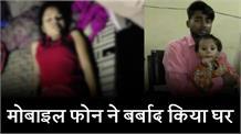 पति ने mobile phone बंद करने को कहा तो खफा हुई wife ने लगाया फंदा