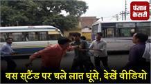फ़िरोज़ाबाद बस स्टैंड पर चले लात घूंसे, LIVE वीडियो