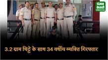 सुंदरनगर पुलिस को मिली एक और कामयाबी, 3.2 ग्राम चिट्टे के साथ आरोपी गिरफ्तार