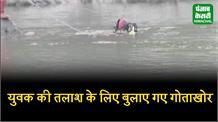 विश्वकर्मा पूजा के बाद ब्यास नदी में नहा रहा युवक डूबा, सर्च आपरेशन में जुटी पुलिस