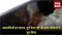 मुजफ्फरपुर के पूर्व मेयर समीर कुमार को ड्राइवर समेत AK-47 से भून डाला...