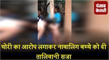 चोरी का आरोप लगाकर नाबालिग बच्चे को नंगा कर पीटा, शरीर पर छोड़ी चीटियां