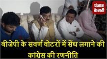 मदन मोहन झा बनाए गए कांग्रेस के प्रदेश अध्यक्ष, बीजेपी के सवर्ण वोटरों पर नजर