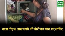 सोलन की हाउसिंग बोर्ड कालोनी से 8 लाख रुपये उड़ा गए चोर
