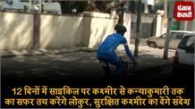 सुरक्षित कश्मीर का संदेश देने कश्मीर से कन्याकुमारी के लिए साइकिल पर निकला लोकुर