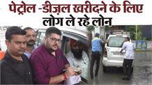 पंजाब के इस शहर में मिल रहा है Petrol - diesel पर loan