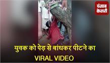 भीड़ ने युवक को पेड़ से बांधकर पीटा, LIVE वीडियो