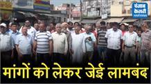 निगम के दुकान खाली करने के नोटिसों के खिलाफ सड़क पर उतरे व्यापारी