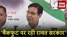 विधानसभा सत्र की समाप्ति के बाद कांग्रेस ने बीजेपी को घेरा