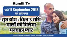 Aaj Ka Rashifal । 11 Sep 2018 । Dainik Rashifal । today horoscope ।  Daily Rashifal
