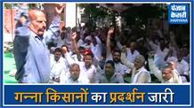 गन्ना किसानों का धरना प्रदर्शन तीसरे दिन भी जारी, समर्थन में आए भाकियू नेता
