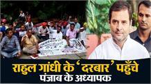 राहुल गांधी के घर के बाहर पंजाब के अध्यापकों का धरना