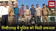पुलिस को मिली सफलता, 1 लाख चरस सहित तस्कर गिरफ्तार