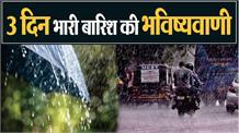दोबारा सक्रिय हुआ Monsoon, 72 घंटे जमकर बरसेगा