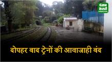 भारी बारिश से कालका शिमला रेल मार्ग बंद