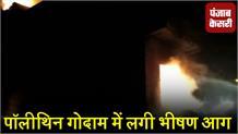 पॉलीथिन गोदाम में लगी भीषण आग, लाखों का माल जलकर खाक