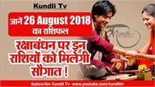 Aaj Ka Rashifal । 26 August 2018 । Dainik Rashifal । today horoscope ।  Daily Rashifal
