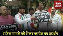 राफेल मामले को लेकर कांग्रेस का प्रदर्शन, बीजेपी सांसद के घर के बाहर फेंकी चूड़ियां