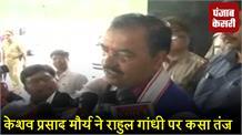 केशव प्रसाद मौर्य ने पर कसा तंज, कहा- भगवान राहुल गांधी को दें सद्धबुद्धि