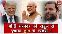 मोदी सरकार को राहुल से ज़्यादा ट्रम्प से खतरा !