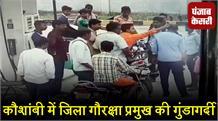 गौरक्षा प्रमुख की गुंडागर्दी, बेटे संग मिलकर पेट्रोल पंप कर्मचारी को जमकर पीटा