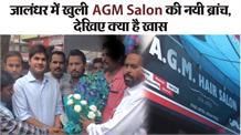 Jalandhar में खुली AGM Salon की नयी ब्रांच, देखिए क्या है ख़ास