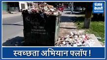 स्वच्छता अभियान का यमुनानगर में नहीं कोई असर, चारों ओर लगे कूड़े के ढेर