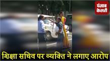 शिक्षा सचिव भूपेंद्र कौर पर व्यक्ति ने लगाया सुनवाई नहीं करने का आरोप, वीडियो वायरल