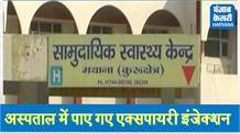 सरकारी अस्पताल में मरीजों से खिलावाड़, इमरजेंसी वार्ड में पाए एक्सपायरी इंजेक्शन
