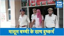 बहादुरगढ़ में मासूम बच्ची के साथ दुष्कर्म, आरोपी युवक गिरफ्तार