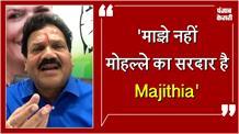 मजीठा में मजीठिया की 'झंडी' से कांग्रेस 'भड़की' !