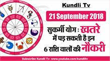 Aaj Ka Rashifal । 21 Sep 2018 । Dainik Rashifal । today horoscope ।  Daily Rashifal