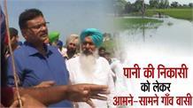 बरसाती पानी की निकासी को लेकर गाँव वासियों में तकरार