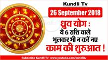 Aaj Ka Rashifal । 26 Sep 2018 । Dainik Rashifal । today horoscope ।  Daily Rashifal
