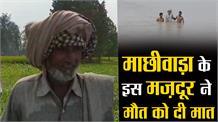 कई दिनों तक पानी में फंसे मज़दूर को जिंदा बचाया गया