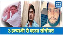 3 हत्याओं से दहला सोनीपत, दो सगे भाइयों का गोली मारकर कत्ल