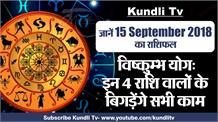 Aaj Ka Rashifal । 15 Sep 2018 । Dainik Rashifal । today horoscope ।  Daily Rashifal