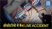 चालक ने बुजुर्ग को बेरहमी से कुचला, देखिए- सीसीटीवी में कैद LIVE ACCIDENT