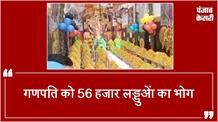 दिल्ली में गणपति को लगा 56 हजार लड्डुओं का भोग