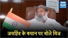 जयहिंद के बयान पर विज की प्रतिक्रिया, बोले- 'आप' पार्टी नहीं अनाप शनाप पार्टी