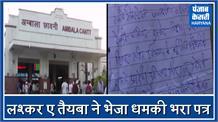 लश्कर ए तैयबा ने अंबाला कैंट रेलवे स्टेशन समेत कई जिलों के स्टेशन उड़ाने की दी धमकी