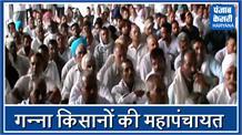 यमुनानगर में हुई गन्ना किसानों की महापंचायत, सरकार को दिया अल्टीमेटम