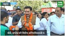 हैरानी! स्वास्थ्य मंत्री ने बांधे विवादों में चल रहे मेडिकल कॉलेज की तारीफों के पुल