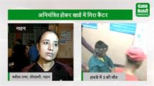 सिरमौर में खाई में लुढ़का कैंटर, हादसे में 3 की मौत और 17 घायल
