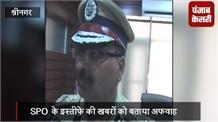 डीजीपी का आतंकियों पर कड़ा प्रहार, SPO के इस्तीफे की खबरों को बताया अफवाह
