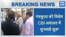 मानेसर जमीन घोटालाः शुरु हुई CBI की विशेष अदालत में सुनवाई