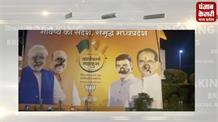 मोदी-शाह के भोपाल दौरे का विरोध, पोस्टर्स पर पोती कालिख